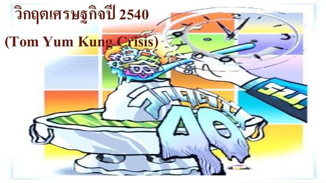 วิกฤตเศรษฐกิจปี 2540